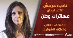 نادية حرحش تكتب لوطن :المنطق الغائب واغلاق الشوارع