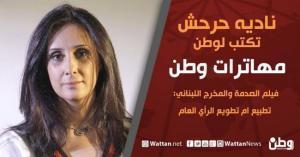 """نادية حرحش تكتب لـ""""وطن"""": فيلم """"الصدمة"""" والمخرج اللبناني: """"تطبيع"""" ام تطويع الرأي العام"""