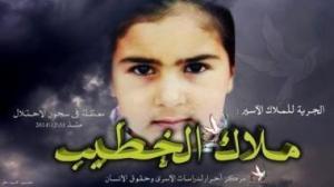 الحكم على الطفلة ملاك الخطيب بالسجن شهرين وغرامة 6000 شيكل