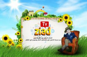 """خاص لـ""""وطن"""" بالفيديو .. الخليل: زياد ابن الـ 3 سنوات .. اليوتيوبر الأصغر في العالم"""