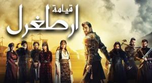 قيامة ارطغرل والتهاوي العربي...