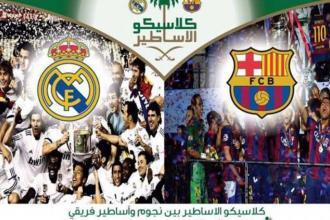 برشلونة يسحق ريال مدريد بثلاثية في كلاسيكو الأساطير