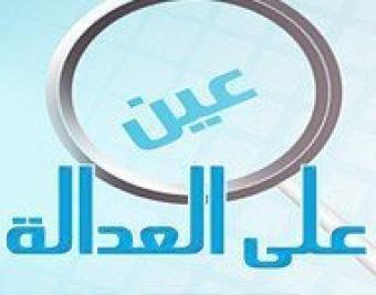 ح2 | الدور المحدد للمرأة العاملة في مكافحة الفساد وجهودها
