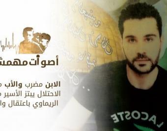 الاحتلال يبتز الأسير محمد الريماوي باعتقال والده