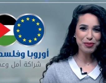 برومو - أوروبا وفلسطين 2018