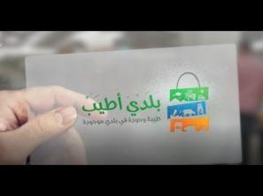 حملة التّذوق داخل نقاط البيع المعتمدة لمنتجات بلدي أطيب