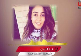 هبة اللبدي لوطن: لم يكسروا إرادتي.. قاومت الاحتلال بـجسدي وانتصرت !