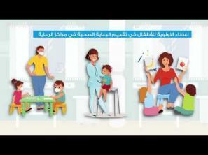 الحفاظ على صحة الأطفال من فايروس كورونا