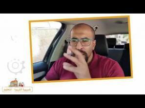 ما هي ضريبة التربية والتعليم مع عامر حمدان