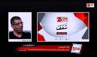 """""""المرصد"""" لوطن: أخطر ما نواجهه حاليا التمويل المشروط في إعادة إعمار غزة، ويجب تشجيع التبرع الفردي"""