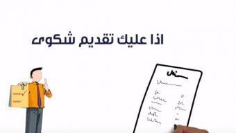 نظام الشكاوى في فلسطين - إذاعي