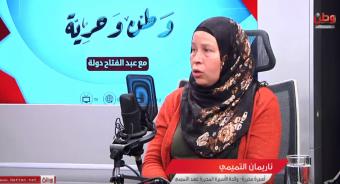 الاسيرة المحررة ناريمان التميمي تروي لوطن معاناة الاسيرات في سجون الاحتلال