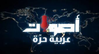 """أصوات عربية حرة .... المواجهة الأخيرة غيرت ملامح """"السياسة الإسرائيلية"""" وقيادة المقاومة أدارت المعركة بـ""""احترافية"""" عالية"""
