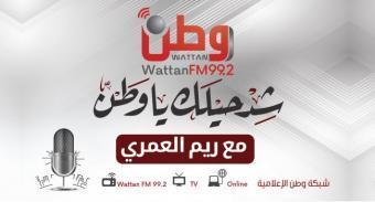 مباشر #وطن_وعودة مع ريم العمري | نكبة فلسطين حقائق وأرقام | التردد على الموجة 99.2 FM