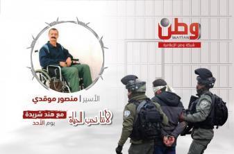 الأسير منصور موقدي: حياة رجل شجاع