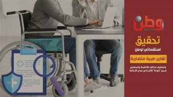 """تحقيق استقصائي لـوطن: تقارير طبية متضاربة وتوظيف مخالف للأنظمة والمعايير ضمن """"كوتة"""" الأشخاص ذوي الإعاقة في الوظائف الحكومية"""