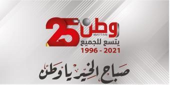 صباح الخير يا وطن 10-6-2021