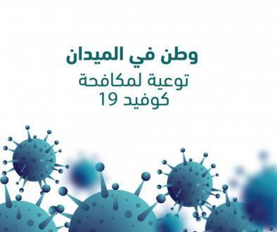 وطن في الميدان - توعية لمكافحة كوفيد_19