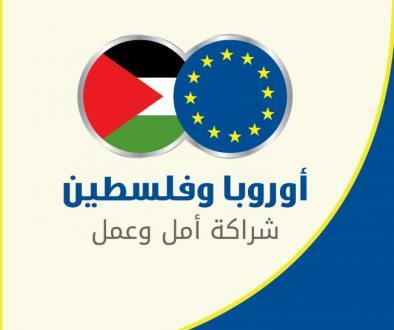 أوروبا وفلسطين 2018