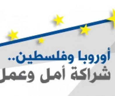 اوروبا في فلسطين