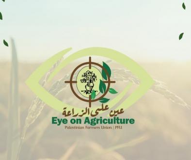 عين على الزراعة