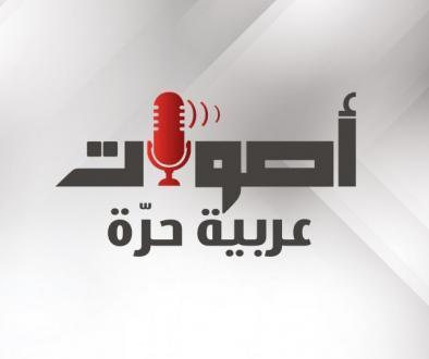 أصوات عربية حرة