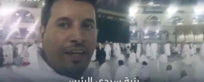 """بالفيديو...مواطن سعودى يؤدي العمرة عن """"ترامب"""" وآخر يبني مسجدا باسم """"ايفانكا"""""""
