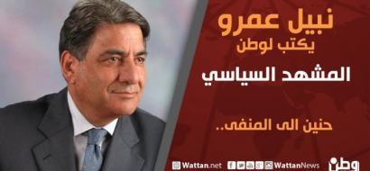 """نبيل عمرو يكتب لـ""""وطن"""": حنين الى المنفى.."""