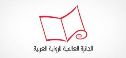 جائزة البوكر العربية تعلن قائمتها غدا الاثنين