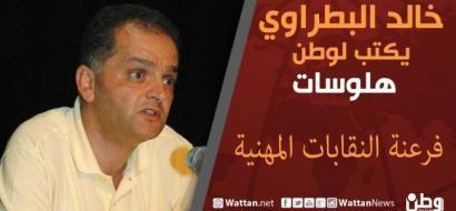 خالد بطراوي يكتب لـوطن: فرعنة النقابات المهنية