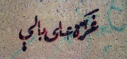 شباب غزّة المغتربين عينٌ على الوطن وأخرى ترقبُ المستقبل