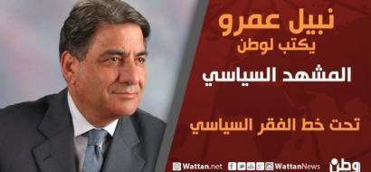 نبيل عمرو يكتب لوطن المشهد السياسي ..  تحت خط الفقر السياسي