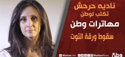 نادية حرحش تكتب لوطن: سقوط ورقة التوت