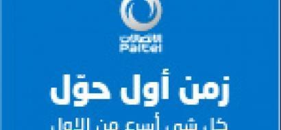 """بالتل تطلق حملة """"زمن أول حوّل"""" لمشتركيها الحاليين"""