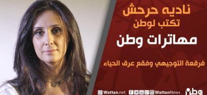 مهاترات وطن نادية حرحش تكتب لوطن: فرقعة التوجيهي...وفقع عرق الحياء