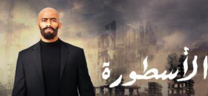 """قناة إسرائيلية تعرض مسلسل """"الأسطورة"""" المصري مترجماً للعبرية بدون إذن.. MBC ونقاد سينما: قرصنة معتادة"""