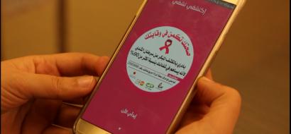 """خاص لـ""""وطن"""" بالفيديو.. غزة: """"اكتشفي تشفي"""" تطبيق يساهم في الكشف المبكر عن سرطان الثدي"""