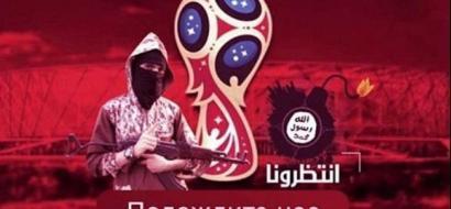 """داعش"" يهدد بهجمات خلال مونديال روسيا"