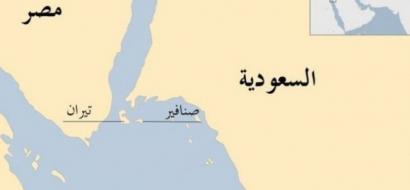 ماذا تعرف عن جزيرتي تيران وصنافير. سعوديتين ام مصريتين؟
