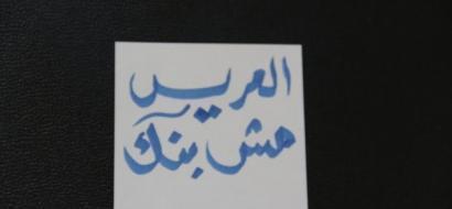 """خاص لـ """"وطن"""": بالفيديو.. غزة: """"العريس مش بنك"""""""