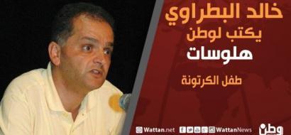 """خالد بطراوي يكتب لـ""""وطن"""": طفل الكرتونة"""