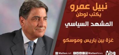 """نبيل عمرو يكتب لـ""""وطن"""": غزة بين باريس وموسكو"""