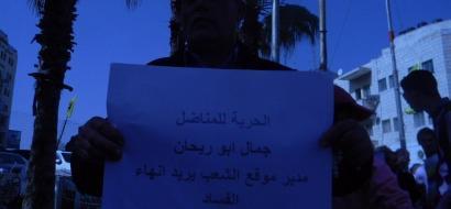 بالصور... العشرات يطالبون باطلاق سراح الناشط ضد الفساد جمال ابو ريحان في رام الله