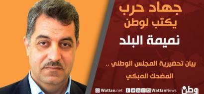 جهاد حرب يكتب لوطن: بيان تحضيرية المجلس الوطني ... المضحك المبكي