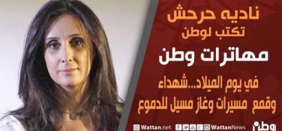 """نادية حرحش تكتب لـ""""وطن"""": في يوم الميلاد.. شهداء وقمع مسيرات وغاز مسيل للدموع"""