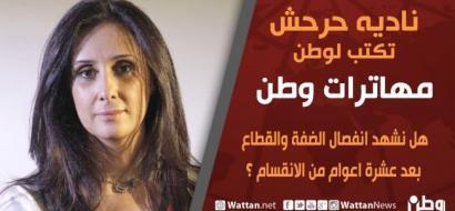 نادية حرحش تكتب لـوطن: هل نشهد انفصال الضفة والقطاع بعد عشرة اعوام من الانقسام ؟