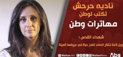 """نادية حرحش تكتب لـ""""وطن"""": شهداء القدس : ويل لأمة تنتظر الدماء لتضخ حياة في عروقها الميتة"""