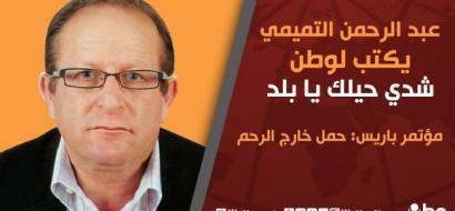 """عبد الرحمن التميمي يكتب لـ""""وطن"""": مؤتمر باريس: حمل خارج الرحم"""