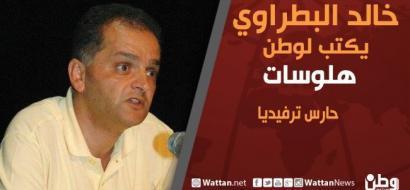 خالد بطراوي يكتب لـ وطن: حارس ترفيديا