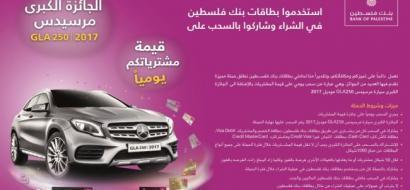 بنك فلسطين يطلق حملة تسويقية جديدة لتشجيع العملاء على استخدام البطاقات في عمليات الشراء